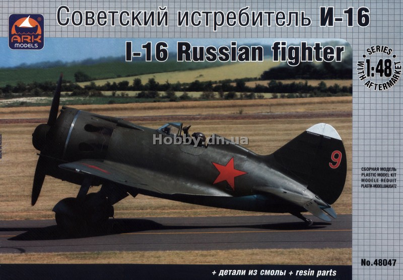 Ark models ARK 48047 Russian Fighter I-16