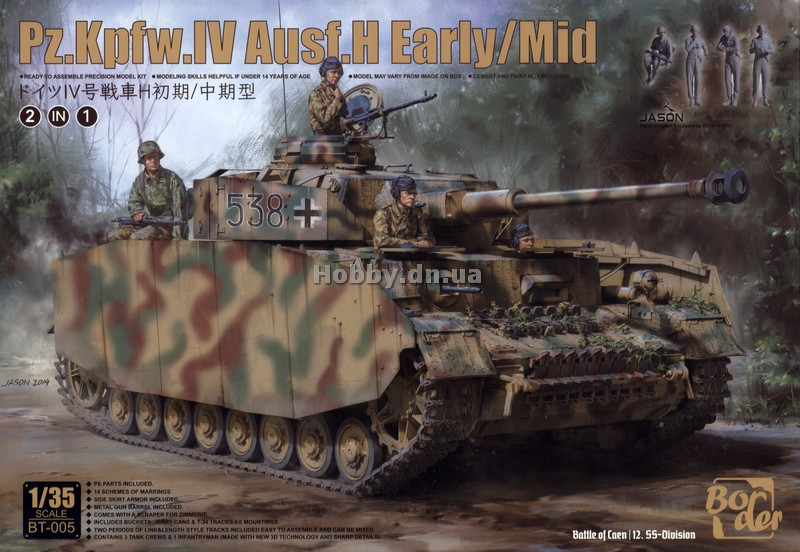 Border BDR BT-005 Pz.Kpfw.IV Ausf.H early/mid (2 in 1) + 4 figures