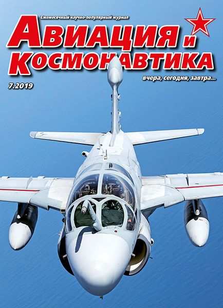 Magazines AIK_07_2019 Aviation and cosmonautics 7/2019