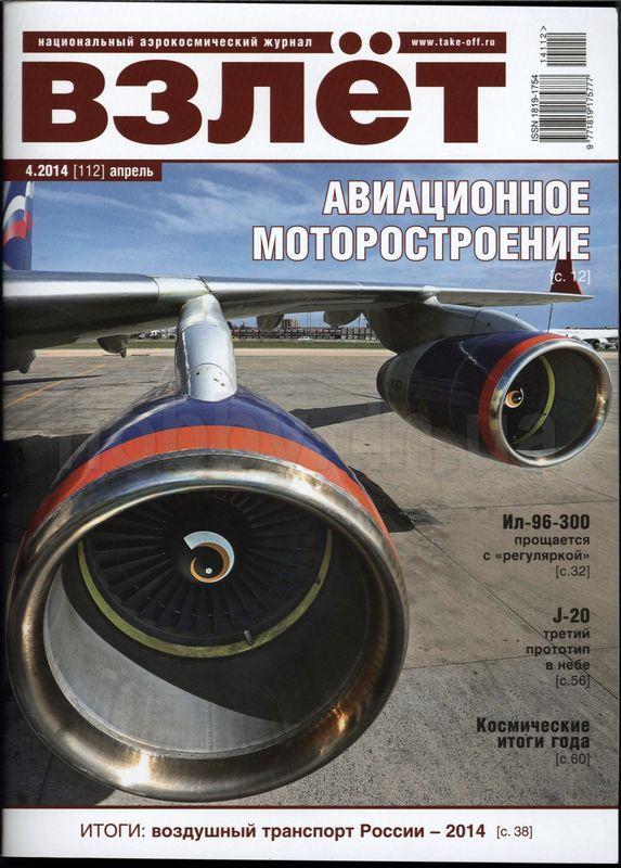 Журнал Радио 8 2014