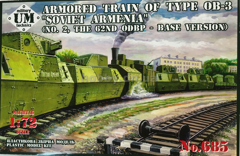 UniModels (UM, UMT) UM 685 Armored Train of Type OB-3 «Soviet Armenia» (№2, the 62nd ODBP - base version)